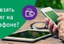 Как взять деньги в долг на Мегафоне и подключить услугу Обещанный платеж