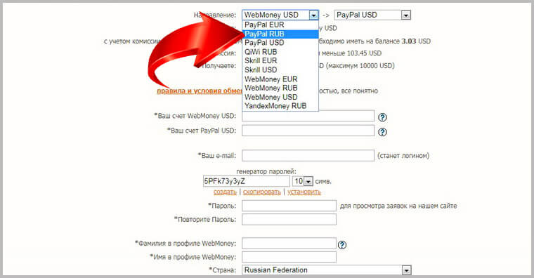 Обменять Биткоин на Рубли через Visa MasterCard