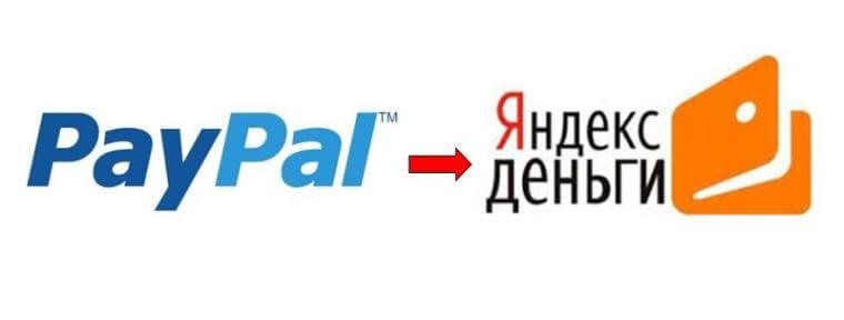 Обмен PayPal на Яндекс Деньги