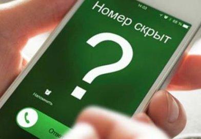 Как можно скрыть номер на теле2 бесплатно при звонке: простая инструкция