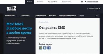 Как отправить смс на номер ТЕЛЕ2 бесплатно: отправляем сообщения на сайте или с телефона