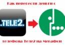 Как можно перевести деньги с номера ТЕЛЕ2 на Мегафон: подробное руководство