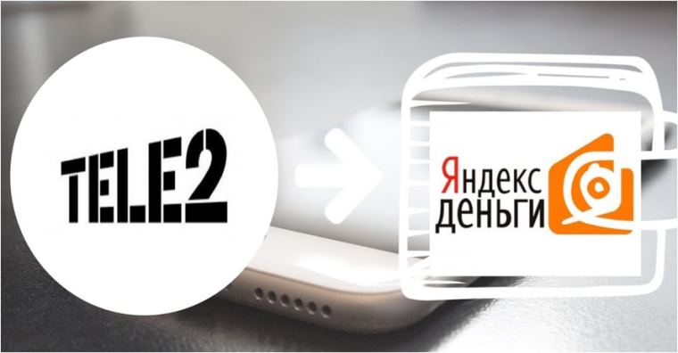 Как перевести с ТЕЛЕ2 на Яндекс.Деньги