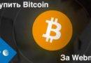 Как купить биткоин за Вебмани: подробное руководство