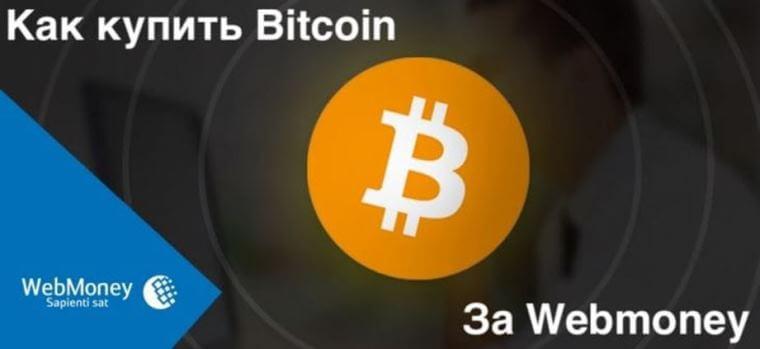 Как купить биткоин через Вебмани