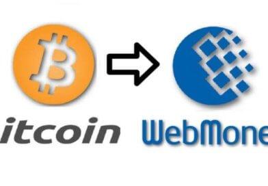 Как можно вывести деньги с биткоин-кошелька на Вебмани: руководство для новичков