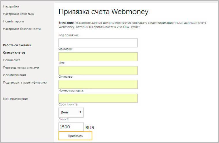 WM-Privatcom - Моментальный обмен WebMoney на Приват24