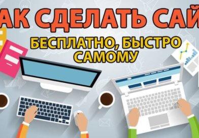 Как самому создать свой сайт – быстро и бесплатно: подробное руководство
