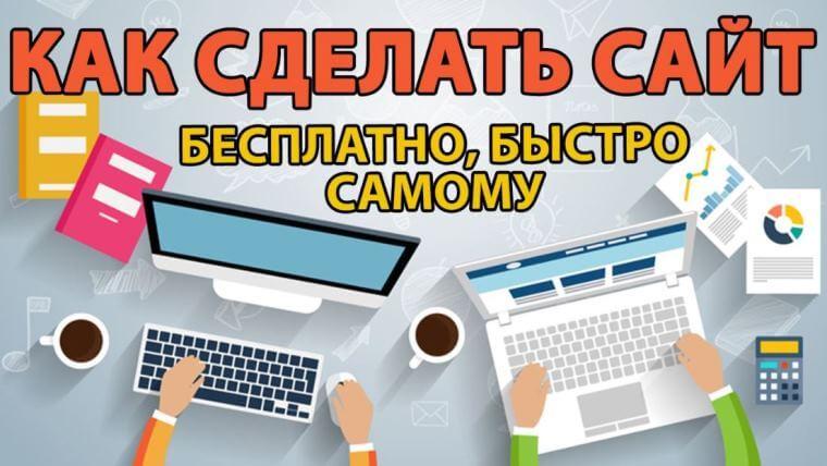 Создать свой сайт бесплатно и быстро самому