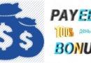 Подробно о бонусниках Payeer: сайты, которые платят бонусы на кошелек