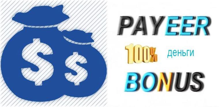 Бонусники Payeer