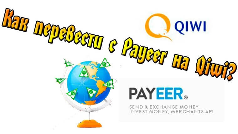 Как перевести деньги с Payeer на QIWI