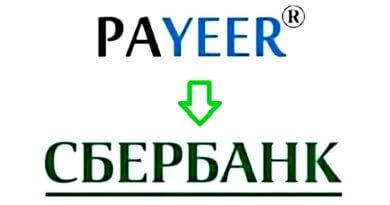 Как перевести деньги со счета Payeer на карту Сбербанка: пошаговое руководство