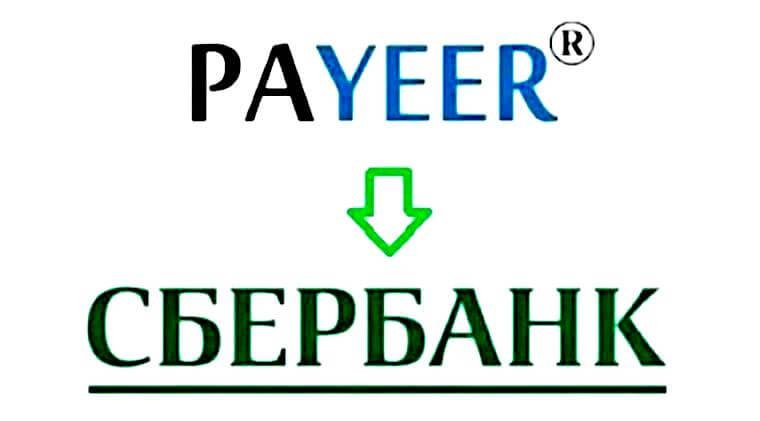 Как перевести деньги с Payeer на карту Сбербанка