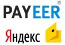 Как вывести деньги с кошелька Payeer на Яндекс. Деньги: подробное руководство