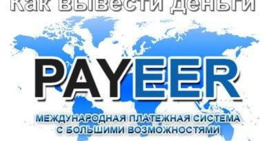 Вывод денег с Payeer: пошаговая инструкция по обналичиванию средств