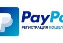 Как создать PayPal кошелек: инструкция для новичков