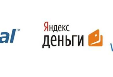 Выбираем электронный кошелек: что лучше – Вебмани, ПайПал или Яндекс.Деньги?