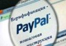Как подтвердить счет PayPal: верификация аккаунта