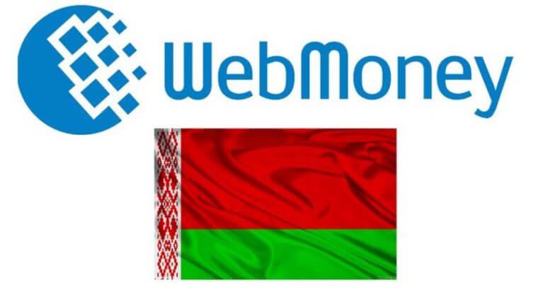 Вебмани Беларусь