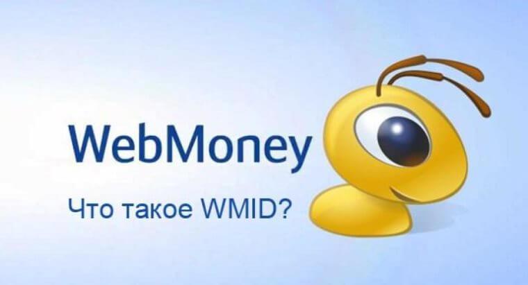 Что такое WMID в WebMoney