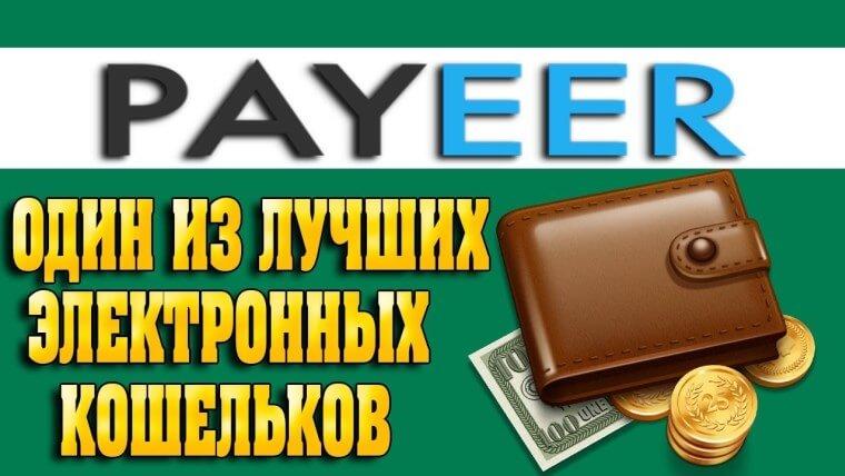 Электронный кошелек Payeer