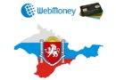 Способы обналичить Вебмани в Крыму и пополнить электронный кошелек