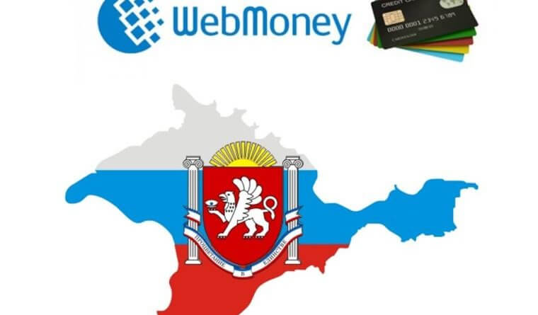 Как вывести деньги с WebMoney в Крыму