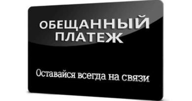 Как пополнить счёт на теле2 в долг
