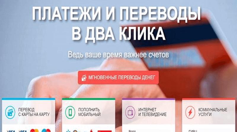 Пополнить счет Киевстар Портмоне