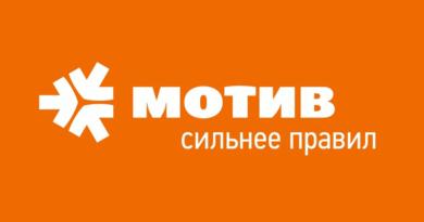 Пополнить счёт Мотив с банковской карты