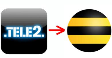 Как перевести деньги с Теле2 на Билайн