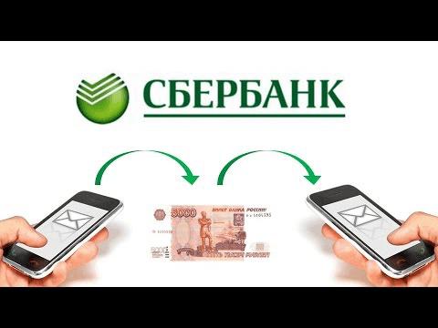 Мобильные перечисления по номеру дебетовой или кредитной карты Сбербанка