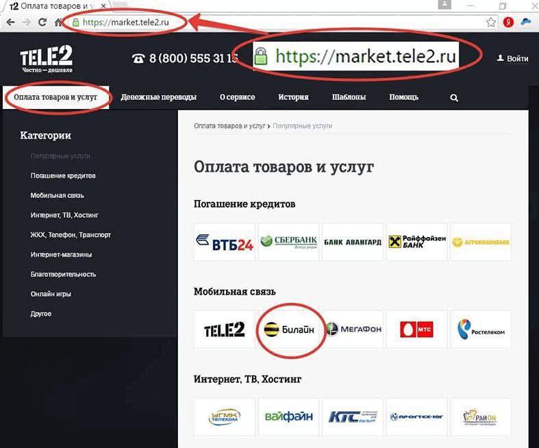 Перевести деньги с Теле2 на Билайн на официальном сайте