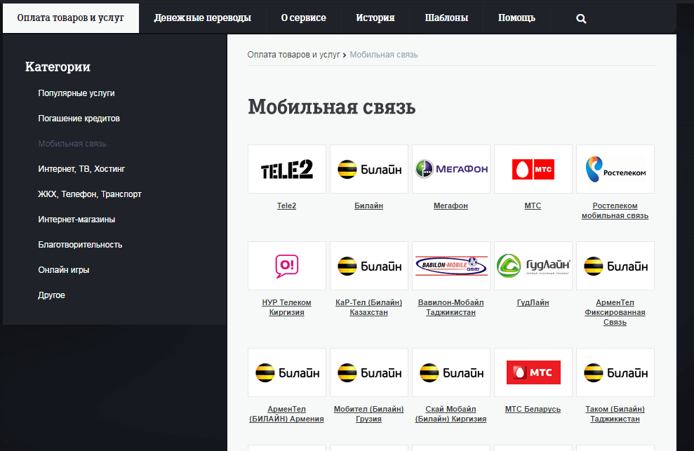 Перевод денег через официальный сайт Теле2