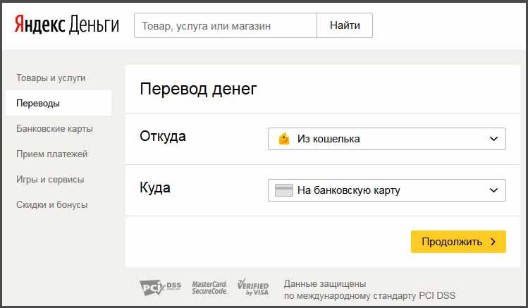 Алгоритм перевода с Яндекс Денег на карту Сбербанка