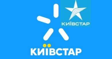 Как перевести деньги с Киевстара на Киевстар: способы перевода