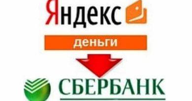 Как выполнить перевод с Яндекс Денег на карту Сбербанка
