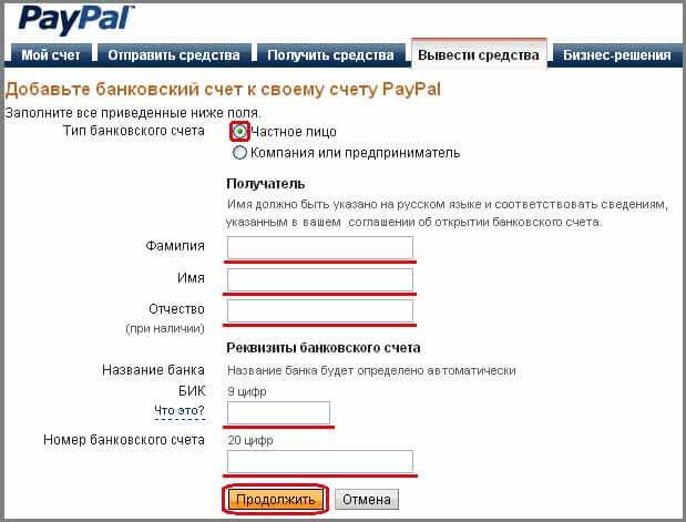 Как вывести деньги с Paypal на карту Сбербанка