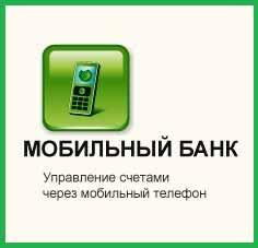 Начните с подключения к Мобильному банку Сбербанка