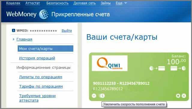 Перевести денежные средства на Qiwi через WebMoney