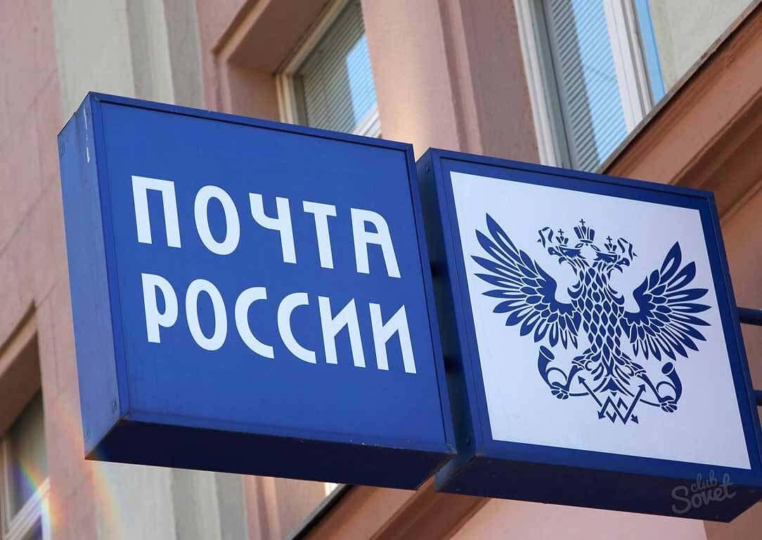 Перевести деньги на карту Сбербанка через отделение Почты России
