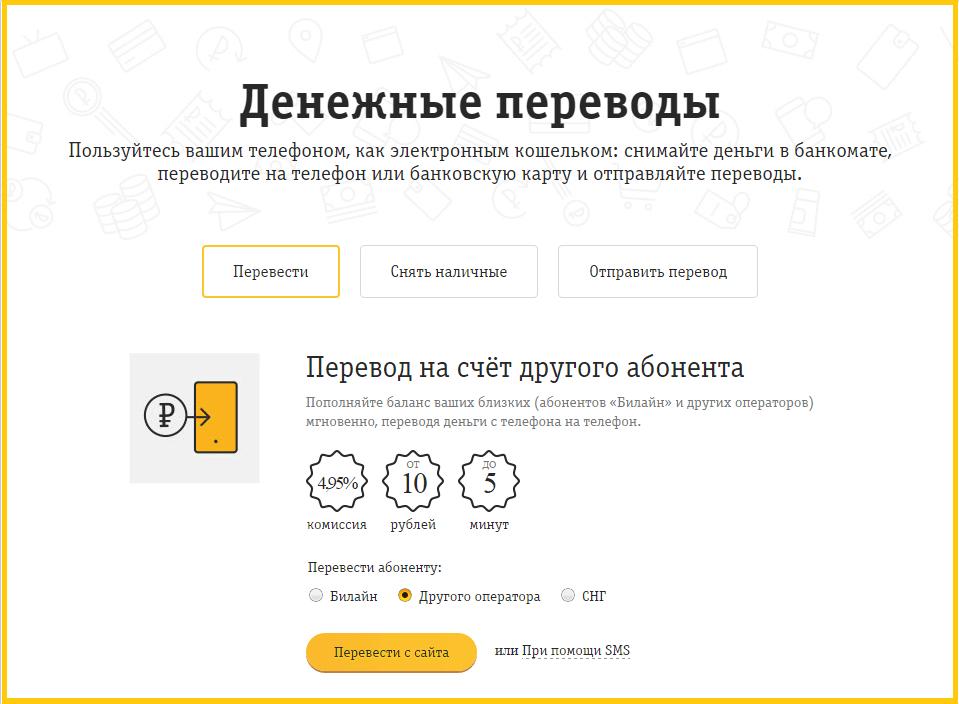 Перевести деньги с Билайна на МТС через официальный сайт