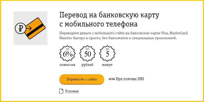 Перевести деньги с Билайна на карту Сбербанка через официальный сайт