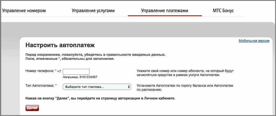Изображение - Как перевести деньги с карты на телефон мтс Perevesti_dengi_s_karty_banka_na_telefon_s_pomoshhju_uslugi_Avtoplatezh