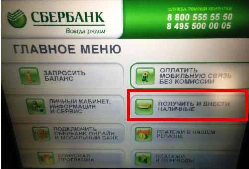 Перевести наличные деньги на карту Сбербанка с помощью банкомата
