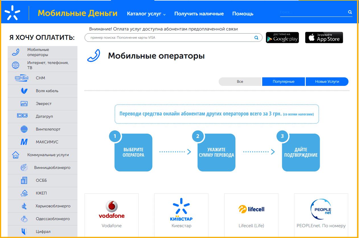 Перевод денег через сайт мобильного оператора Киевстар