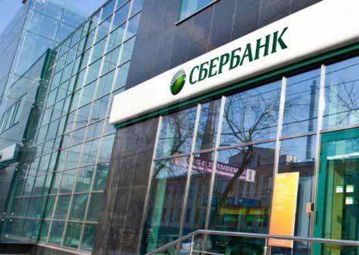 Перевод денег через кассу дополнительного офиса Сбербанка