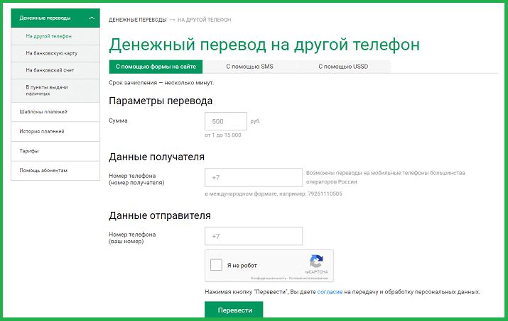 Перевод денег с Мегафона на МТС через сайт - форма перевода