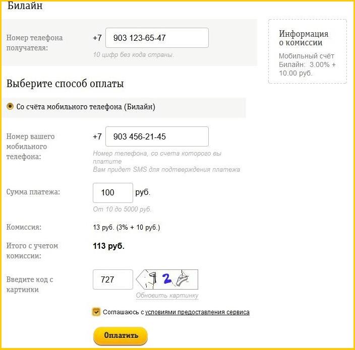 Переводим деньги через официальный сайт Билайн - форма перевода